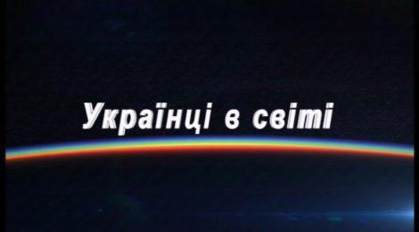 Українці в світі