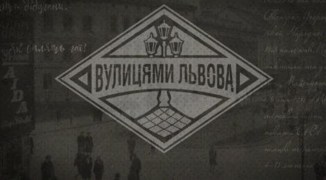 Вулицями Львова