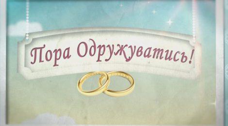 Пора одружуватись