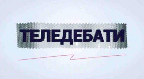Теледебати