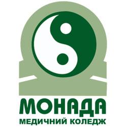 "Медичний коледж ""МОНАДА"""